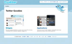 twitter_goodies