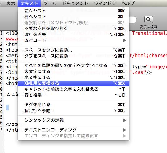 XML用に変換