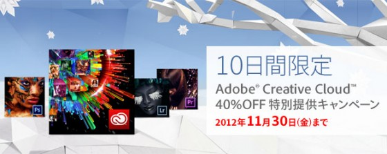 AdobeCreativeCloudキャンペーン